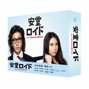 安堂ロイド~A.I. knows LOVE?~ DVD-BOX 【DVD】