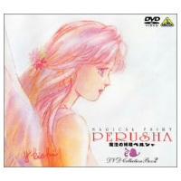 【送料無料】魔法の妖精ペルシャ DVD COLLECTION BOX 2 【DVD】