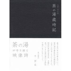 京都表千家 茶の湯歳時記 【DVD】