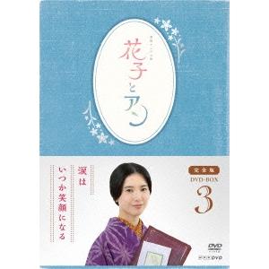 【送料無料】連続テレビ小説 花子とアン 完全版 DVD BOX 3 【DVD】