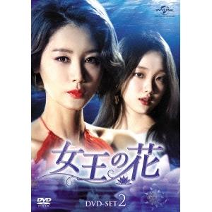 女王の花 DVD-SET2 DVD 超人気 専門店 期間限定今なら送料無料