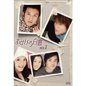 あすなろ白書 DVD-BOXI 【DVD】