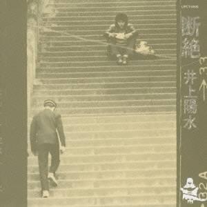 CD-OFFSALE 井上陽水 無料 ギフ_包装 CD 断絶