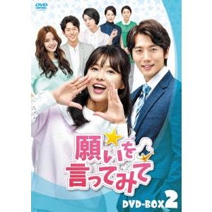 【送料無料】願いを言ってみて DVD-BOX2 【DVD】