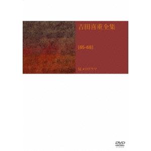 吉田喜重 DVD-BOX 第2集 【DVD】