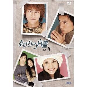 あすなろ白書 DVD-BOXII 【DVD】