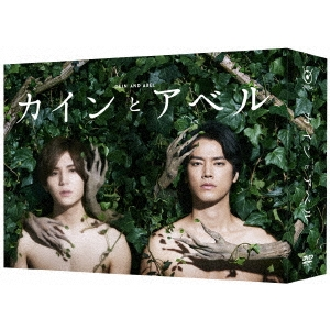 【送料無料 DVD-BOX】カインとアベル【DVD】 DVD-BOX【DVD】, ユメカインテリア(Yumeka):b5d5ed56 --- mens-baggu.xyz