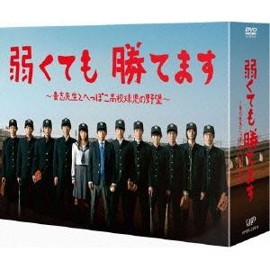 【送料無料】弱くても勝てます~青志先生とへっぽこ高校球児の野望~DVD-BOX 【DVD】