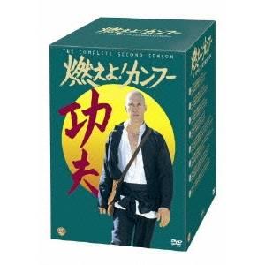 燃えよ!カンフー<セカンド・シーズン>コレクターズ・ボックス 【DVD】