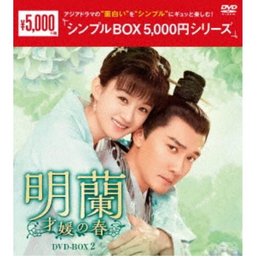 限定価格セール 激安格安割引情報満載 明蘭~才媛の春~ DVD-BOX2 DVD