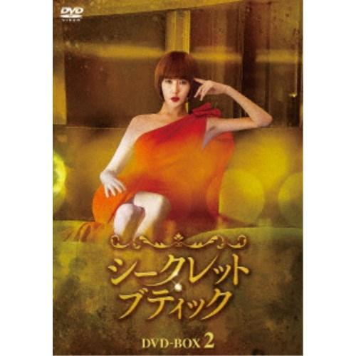 シークレット ブティック DVD DVD-BOX2 記念日 訳あり