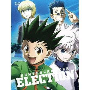 【送料無料】HUNTER×HUNTER 選挙編 DVD-BOX 【DVD】