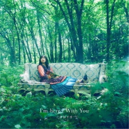 三澤紗千香 特価品コーナー☆ I'm here CD 初売り With You《通常盤》