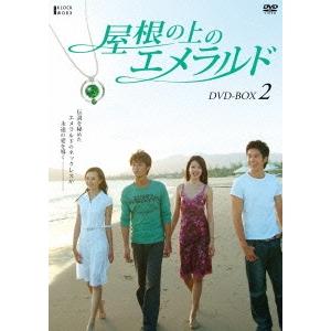 屋根の上のエメラルド 第二部BOX 【DVD】