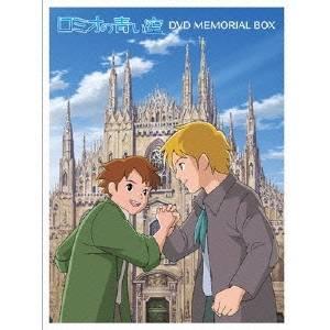 【送料無料】ロミオの青い空 DVDメモリアルボックス 【DVD】