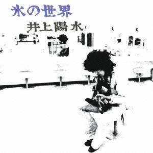 CD-OFFSALE 特別セール品 井上陽水 格安SALEスタート 氷の世界 CD