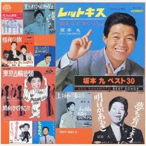 格安 CD-OFFSALE 坂本九 坂本 CD 買収 九 ベスト30
