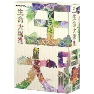 NHKスペシャル 生命大躍進 DVD BOX 【DVD】