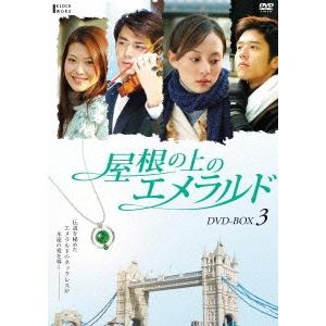 屋根の上のエメラルド 第三部BOX 【DVD】