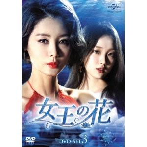 女王の花 安売り 激安通販専門店 DVD-SET3 DVD