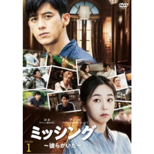 ミッシング~彼らがいた~ DVD-BOX1 世界の人気ブランド 最安値挑戦 DVD