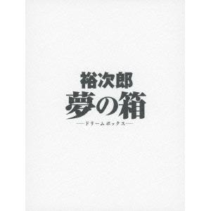【送料無料】裕次郎 夢の箱 -ドリームボックス- 【DVD】