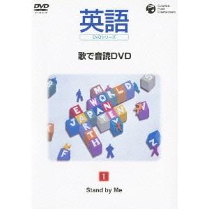 英語DVDシリーズ 歌で音読DVD 1 Stand by Me 【DVD】
