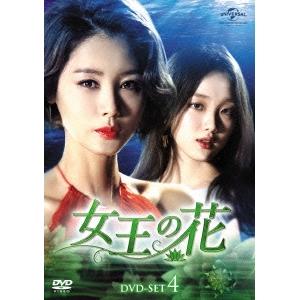 【送料無料】女王の花 DVD-SET4 【DVD】