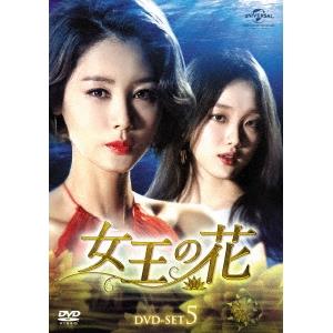 【送料無料】女王の花 DVD-SET5 【DVD】