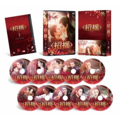 人気定番 招揺 DVD-BOX3 【DVD】, Seisho Ham Center 8e54bca8