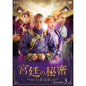【送料無料】宮廷の秘密~王者清風~ 第三部BOX 【DVD】