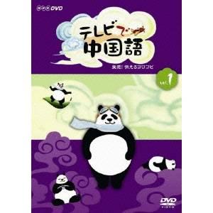 NHK DVD テレビで中国語 実感!伝えるヨロコビ 【DVD】