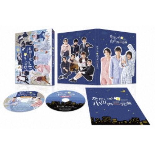 ただいま 小山内三兄弟 人気の定番 ◆高品質 BOX Blu-ray