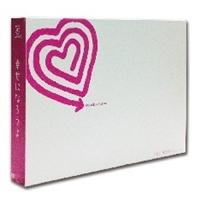 【送料無料】幸せになろうよ DVD-BOX 【DVD】