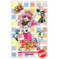ギャラクシーエンジェルA 1 Limited スペシャル 超限定版 【DVD】