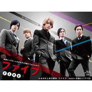 【送料無料】ファイブ Blu-ray BOX (初回限定) 【Blu-ray】