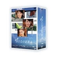 おとなの夏休み DVD-BOX 【DVD】