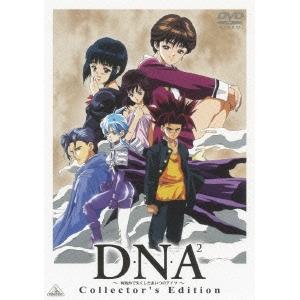 【送料無料】D・N・A2 ~何処かで失くしたあいつのアイツ~ Collector's Edition 【DVD】