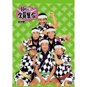 8時だヨ!全員集合 最終盤 【通常版】 【DVD】