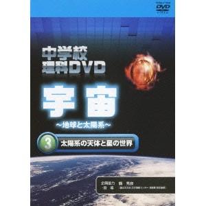 【送料無料】中学校理科DVD 宇宙 ~地球と太陽系~ 3 太陽系の天体と星の世界 【DVD】