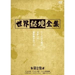 【送料無料】世界秘境全集 第2集 【DVD】