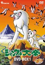 【送料無料】ジャングル大帝 DVD-BOX1~KIMBA,THE WHITE LION~ 【DVD】