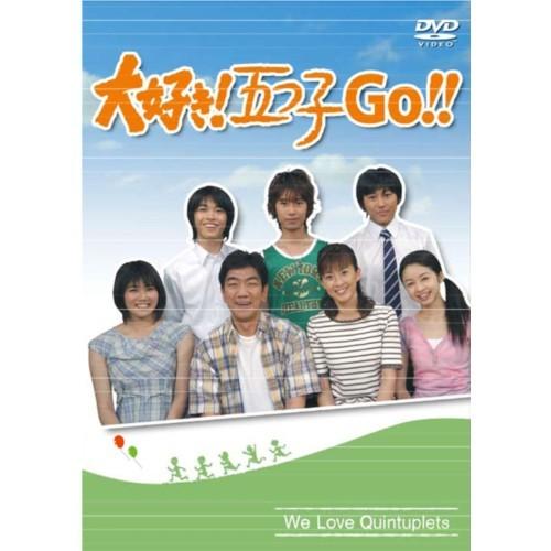 大好き!五つ子 GO!! 【DVD】