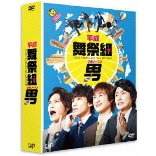 【送料無料】平成舞祭組男 DVD BOX 豪華版《初回限定生産豪華版》 (初回限定) 【DVD】