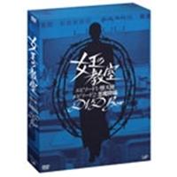 【送料無料】女王の教室 DVD-BOX 【DVD】