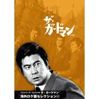ザ・ガードマン 海外ロケ篇セレクション1 【DVD】