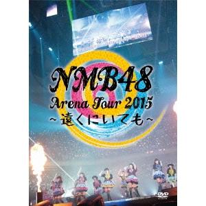 【送料無料】NMB48/NMB48 Arena Tour 2015 ~遠くにいても~ 【DVD】