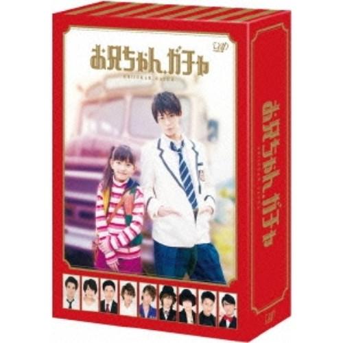 お兄ちゃん、ガチャ DVD-BOX 豪華版《初回限定生産豪華版》 (初回限定) 【DVD】
