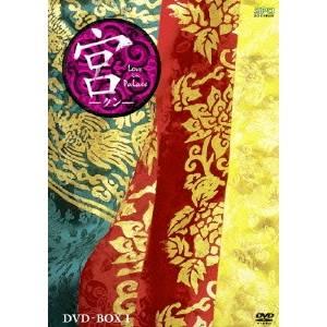 宮~Love in Palace DVD-BOXI 【DVD】
