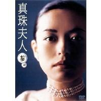 真珠夫人 参部 DVD-BOX 【DVD】